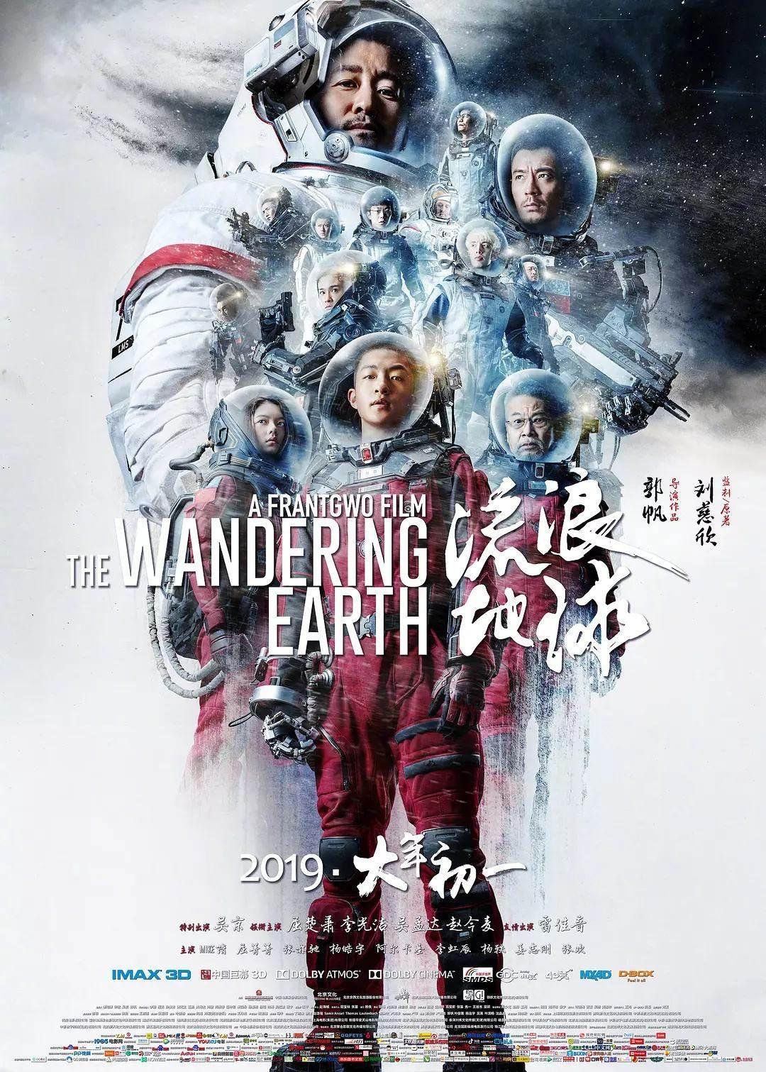 流浪地球破20亿 票房超过20亿的高分电影推荐