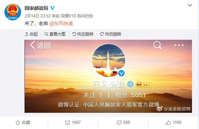 中国最强快递上线 中国人民解放军火箭军开通东风快递