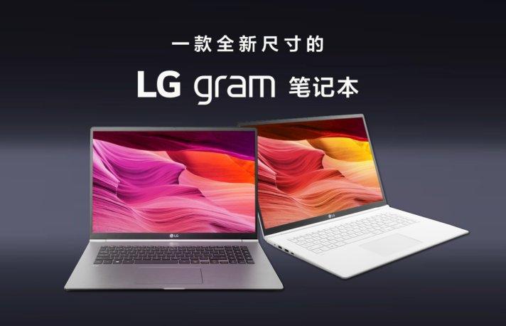 LG gram 世界最轻17英寸轻薄笔记本京东预售开启