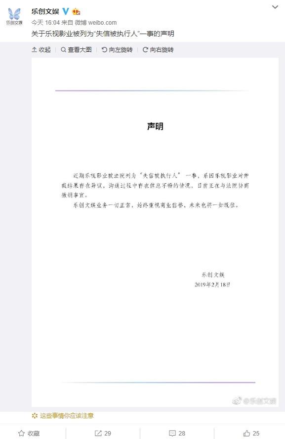 """乐视影业被列为""""老赖"""",官方回应:有异议,正协商撤销"""