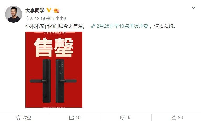小米米家智能门锁首发告罄,2月28日开始第二轮发售