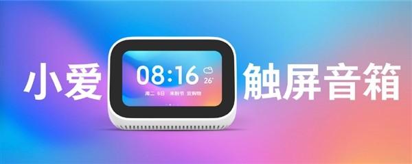 小爱触屏音箱正式发布:可查看监控画面 支持免费语音电话