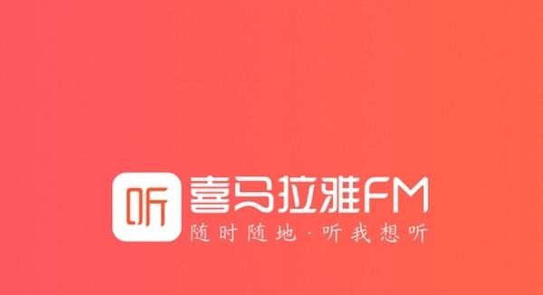 小米科技子公司入股喜马拉雅FM:占股4.37%