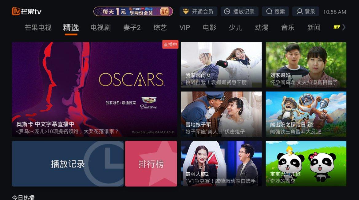 第91届奥斯卡最佳影片提名名单 智能电视如何看奥斯卡直播?