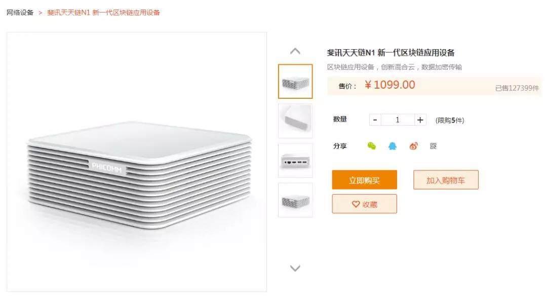 斐讯盒子P1低调上线开卖 斐讯准备卷土重来了?
