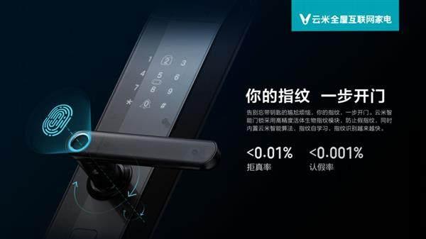 小米生态链云米互联智能门锁Link发布