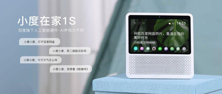 百度发布新品小度电视伴侣与小度在家1S,支持全语音控制