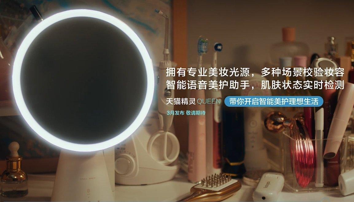 天猫精灵Queen正式发布:集音箱和美妆镜于一体 或将4月发售