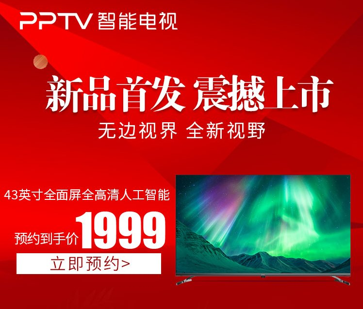 PPTV全面屏智能电视A系列43吋震撼首发 预约价仅1999元