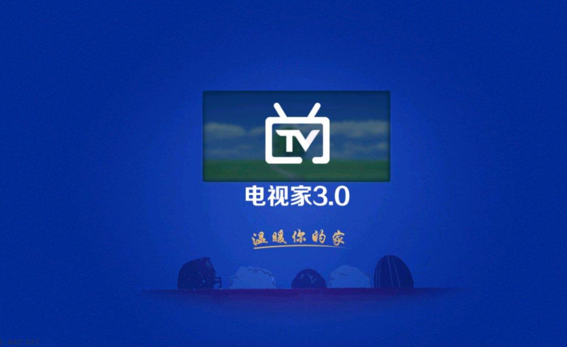 智能电视、智能投影怎么看直播?直播用哪个软件最好?