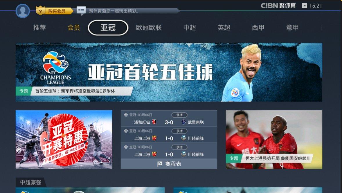 2019年亚冠联赛赛程公布 智能电视如何收看亚冠联赛直播?