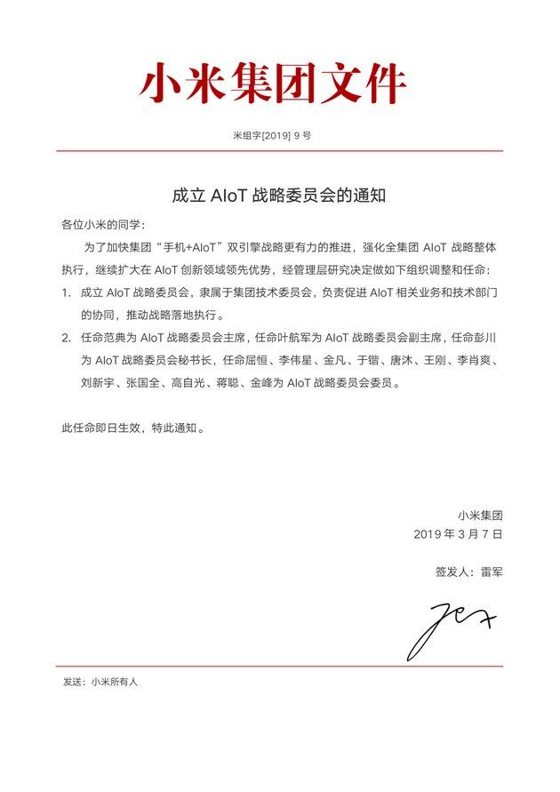小米集团再发任命文件,成立AIoT战略委员会