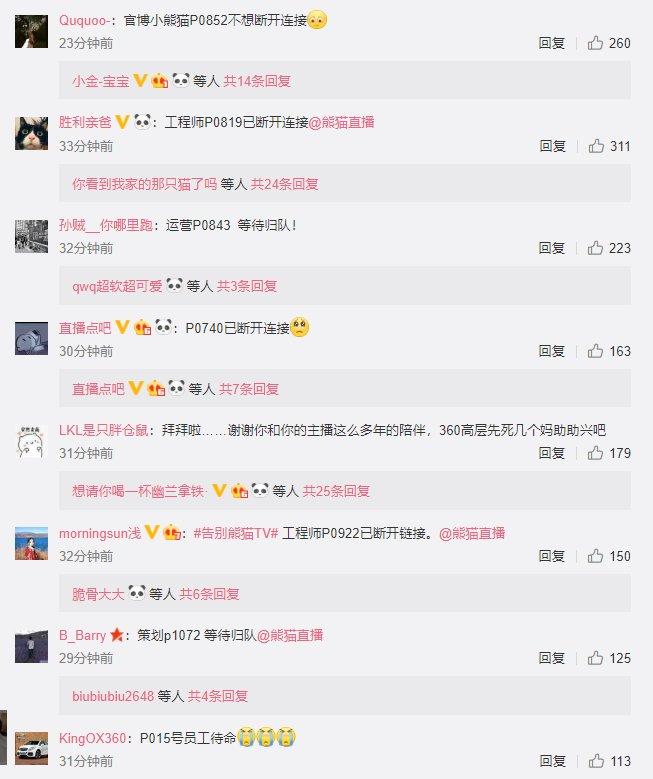 熊猫直播正式倒闭破产已关闭服务器 或由王思聪出遣散费