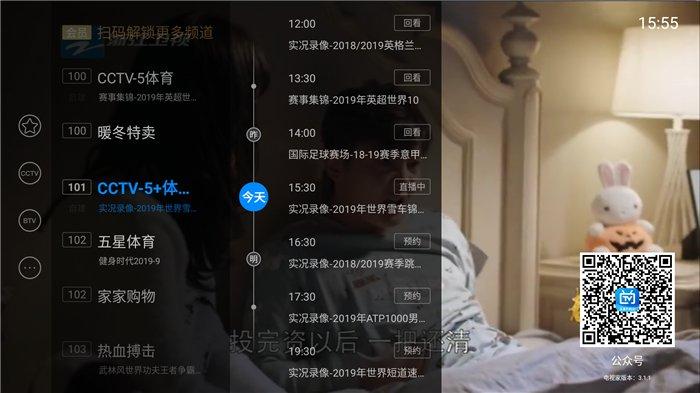 电视家6位分享码一览表 电视家如何添加频道/分享自建频道?