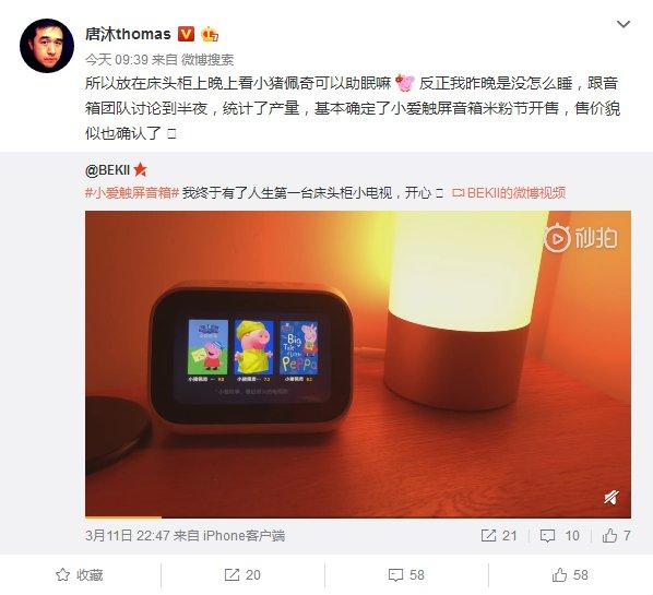 小爱触屏音箱4月米粉节正式开售 售价已基本确认