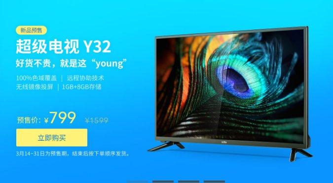 Letv超级电视Y32京东新品预售 0元预约价格仅799元
