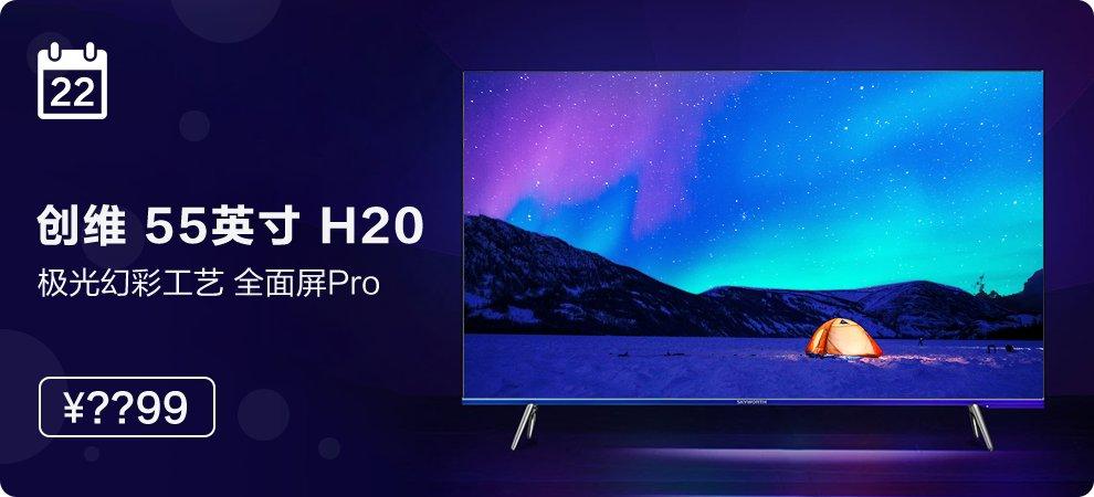 """创维H20极光电视新品苏宁首发 """"内外兼修""""惊艳四座"""