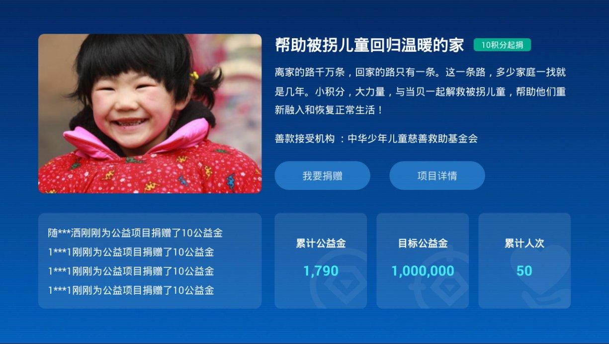 参与爱心微公益 当贝市场邀您一起帮助被拐儿童回归温暖的家