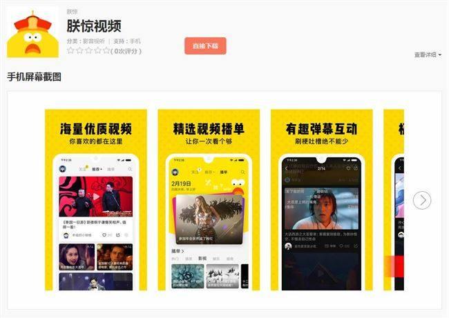 """小米推出首款短视频应用""""朕惊视频"""" 雷军疑似为控股人"""