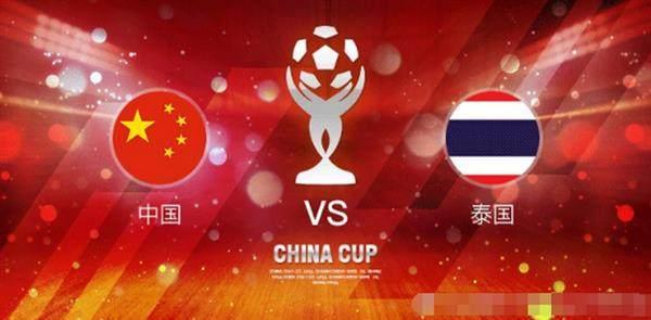 中国vs泰国谁赢了?2019中国杯国足表现如何?