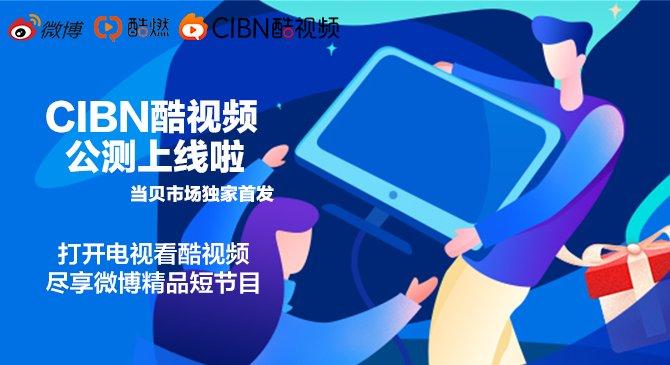 还在刷手机短视频?微博酷燃视频TV版当贝市场独家首发