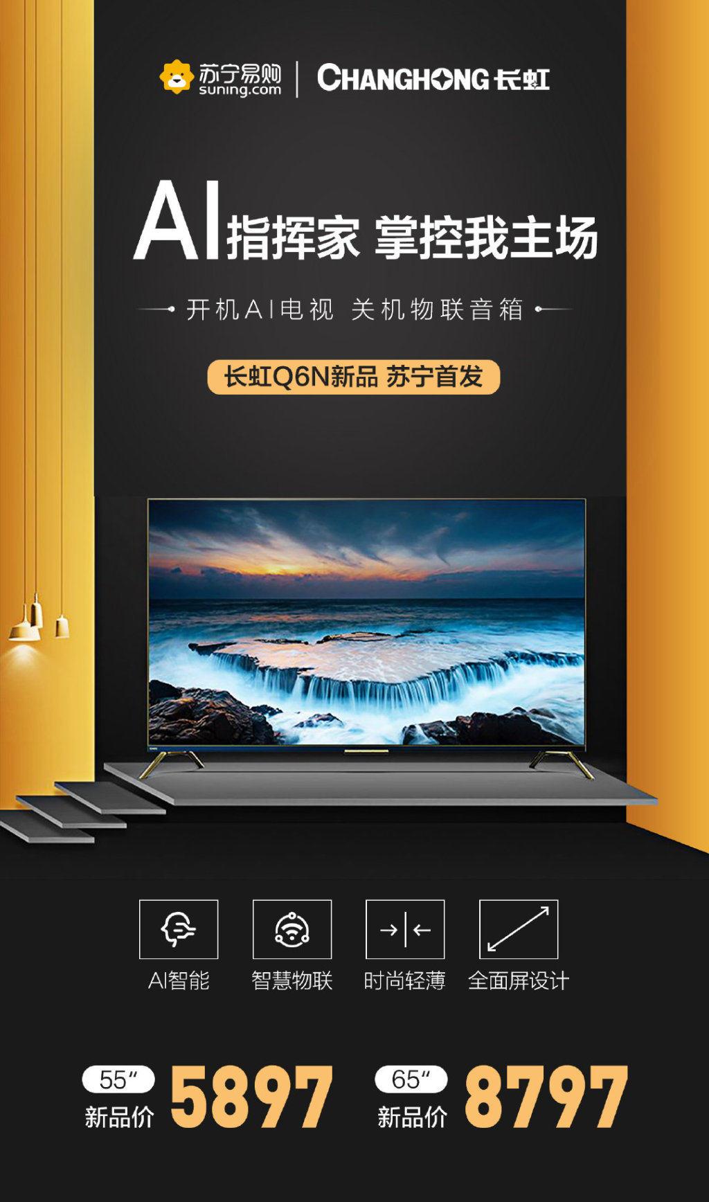 长虹CHiQ电视Q6N新品苏宁首发:有55/65吋可选 售价5897元起