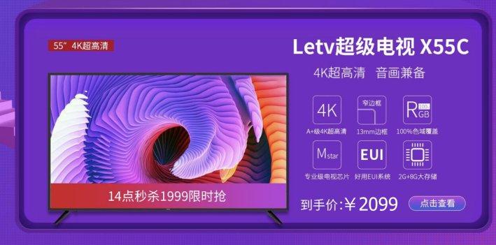 """Letv超级电视京东微品日开抢  Y55C""""视""""不可挡"""