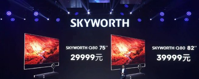 创维发布新品SKYWORTH Q80系列电视,系首款Swaiot产品
