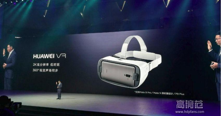 华为胡厚崑:华为要在今年下半年发布一款颠覆性的VR设备 华为VR