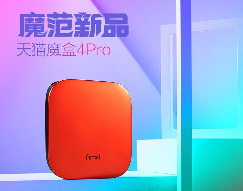新品天猫M19被曝 天猫魔盒4Pro 4月8日正式发售