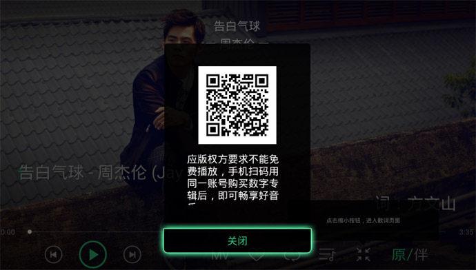 QQ音乐周杰伦歌曲收费 哪里还能免费收听播放周杰伦的歌?