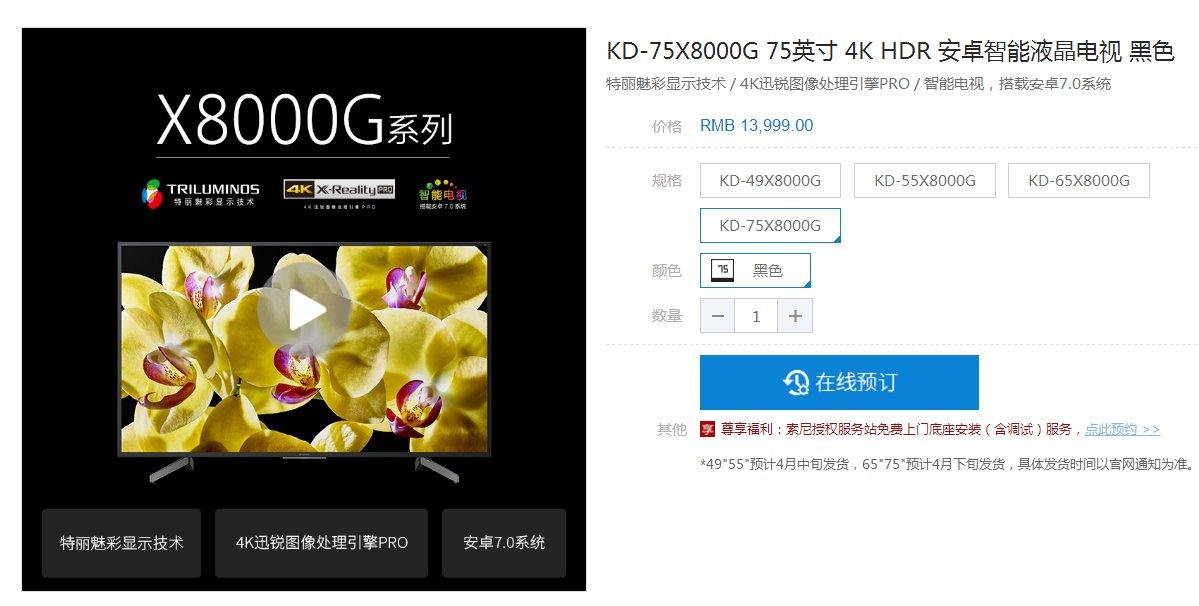 索尼X8000G系列电视新品发售 售价4999元起