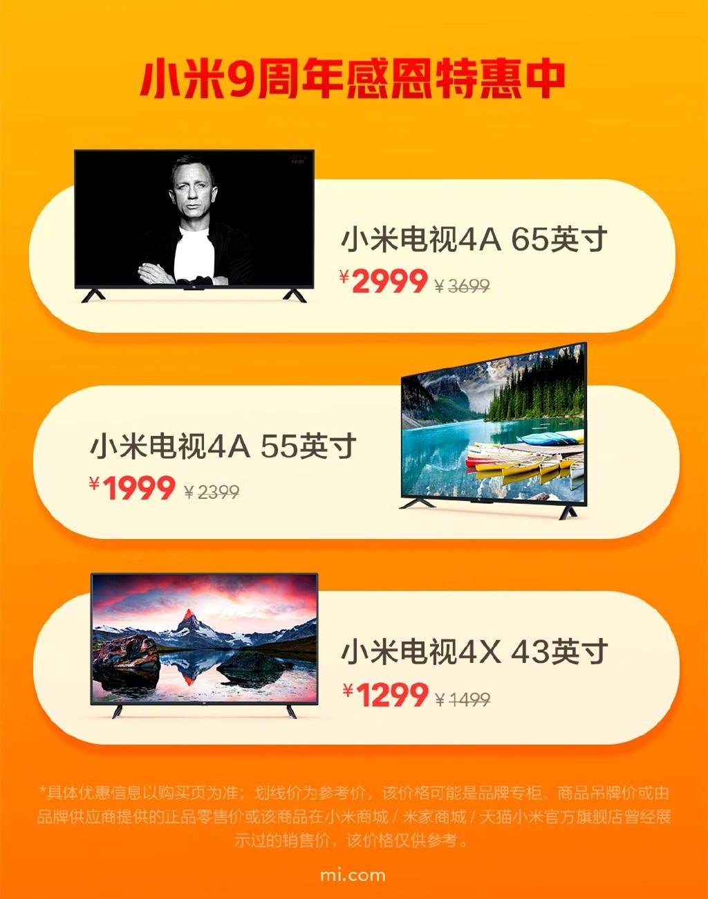 2019米粉节!小米电视12小时销量突破10万台