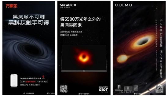 首张黑洞照片发布 电视怎么拿黑洞照片给自己打广告?