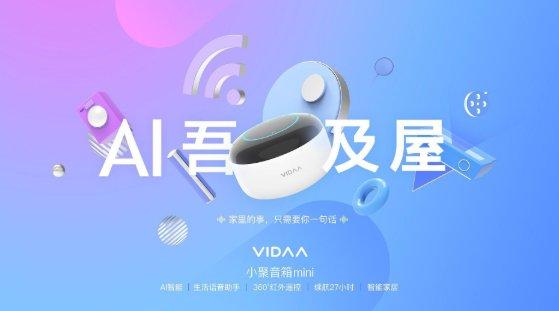 海信或将发布其首款智能音箱VIDAA小聚音箱mini