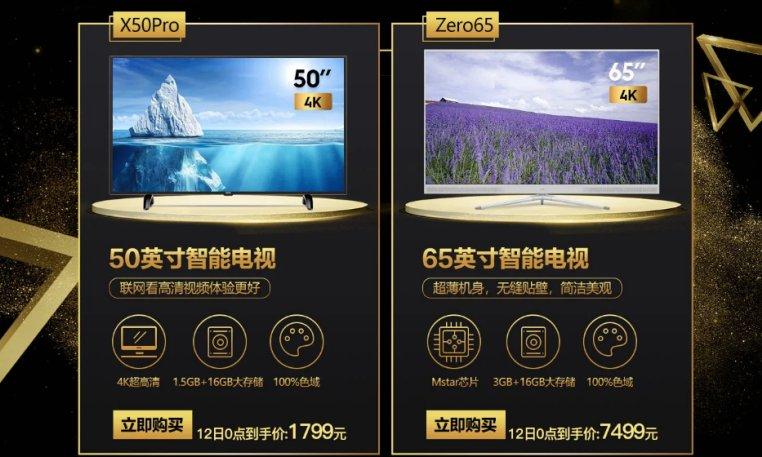 剁手买电视就在今天  乐融Letv超级电视京东24小时抢购开启