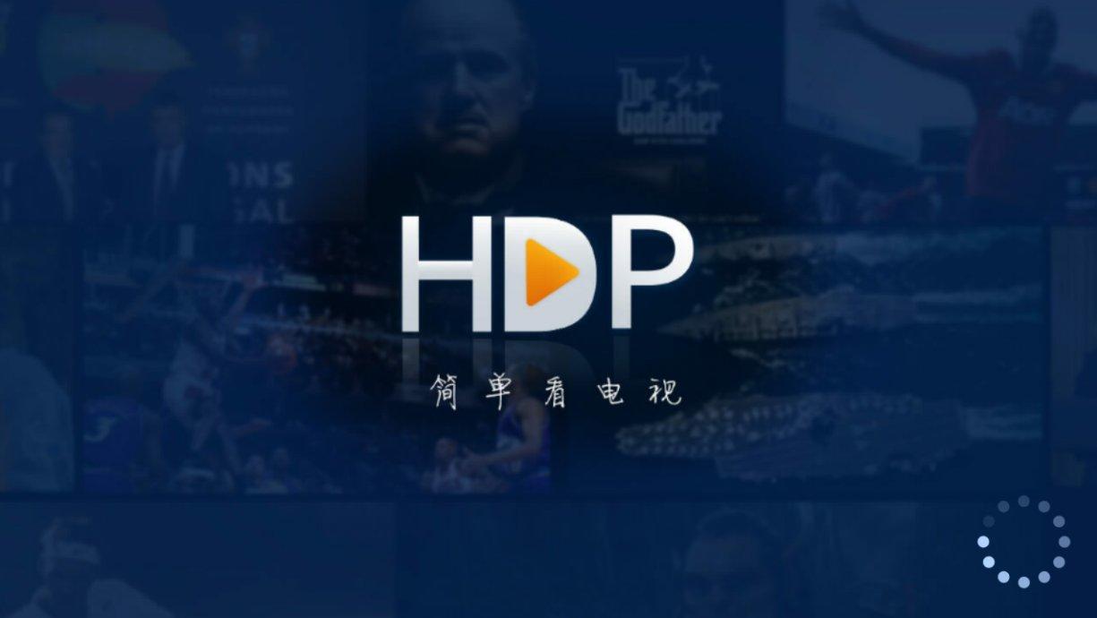 hdp直播怎么安装到电视上?hdp直播怎么换台选台?