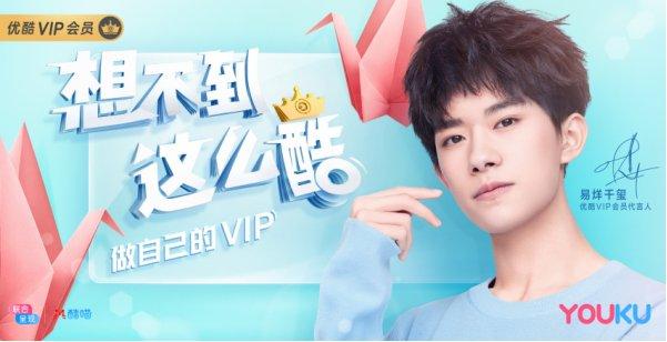 易烊千玺成为优酷VIP会员代言人 顺势开启优酷代言新篇章