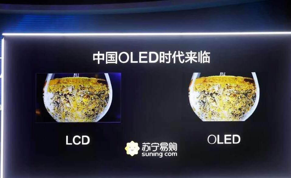 55吋OLED电视有望跌破7000元 65吋OLED跌破13000元