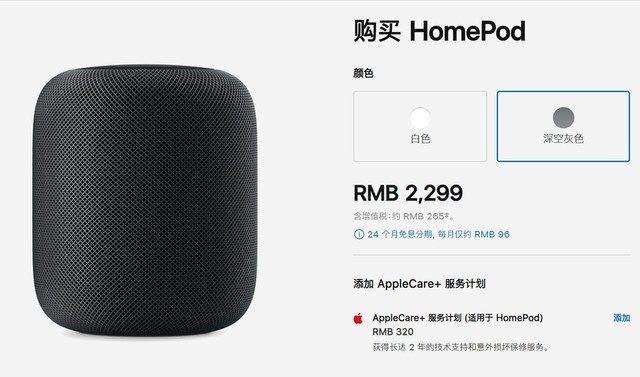 上市3个月直降500元 苹果HomePod值得购买吗?