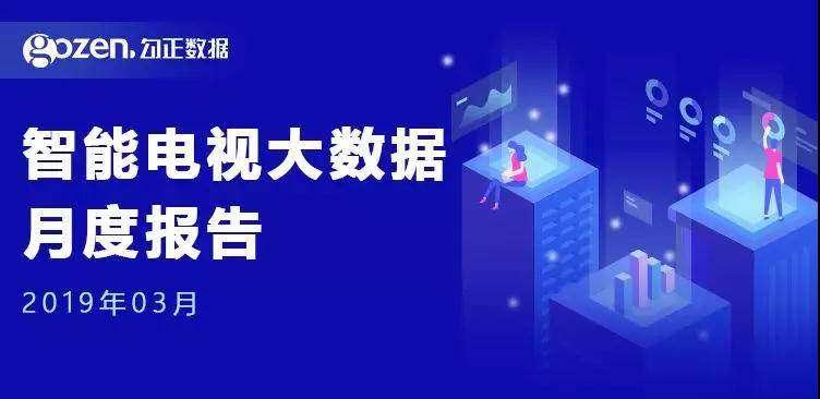 科技早报 3月智能电视大数据报告;小度神秘新品明日限量首发