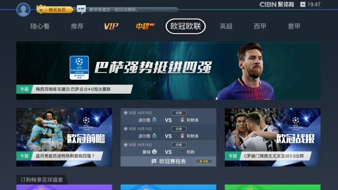 2019欧冠决赛赛程时间安排 智能电视如何收看2019欧冠?