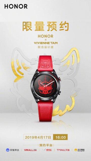 荣耀手表Vivienne Tam联合设计版发布 限量预约正式开启