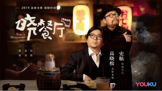 《晓说》完结但高晓松还在!全新节目《晓餐厅》七月底上线
