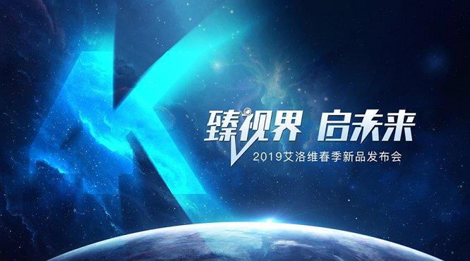 艾洛维4K激光电视V20S正式发布 打造客厅专属影院