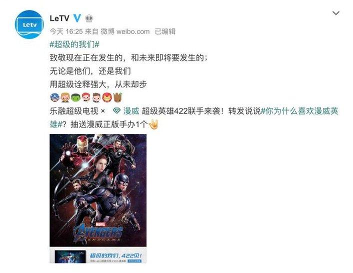 乐融Letv超级电视Y55C漫威版即将预售!硬件配置如何?
