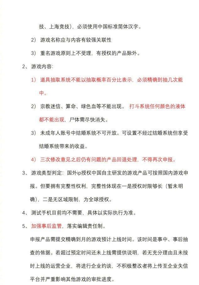 广电公布新游戏申报细则:抽取概率必须精确到抽几次能中