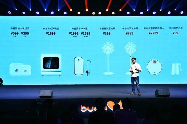 美的互联网品牌布谷BUGU发布多款智能新品 瞄准年轻用户