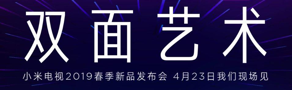 【图文直播】小米电视2019春季新品发布会:双面艺术