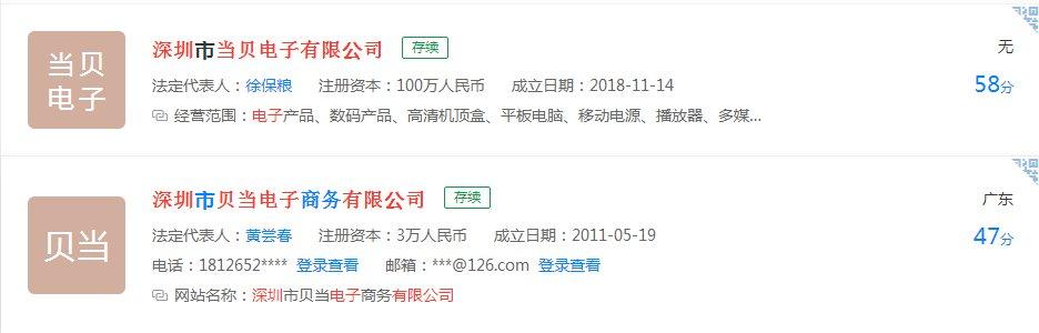 当贝网络官方:与深圳当贝电子不存在任何关联